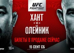 UFC FIGHT NIGHT MOSKOW 2018